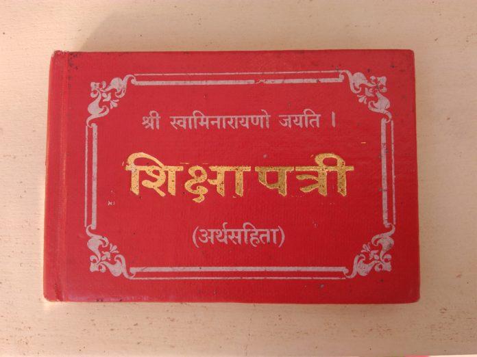 shishapatri
