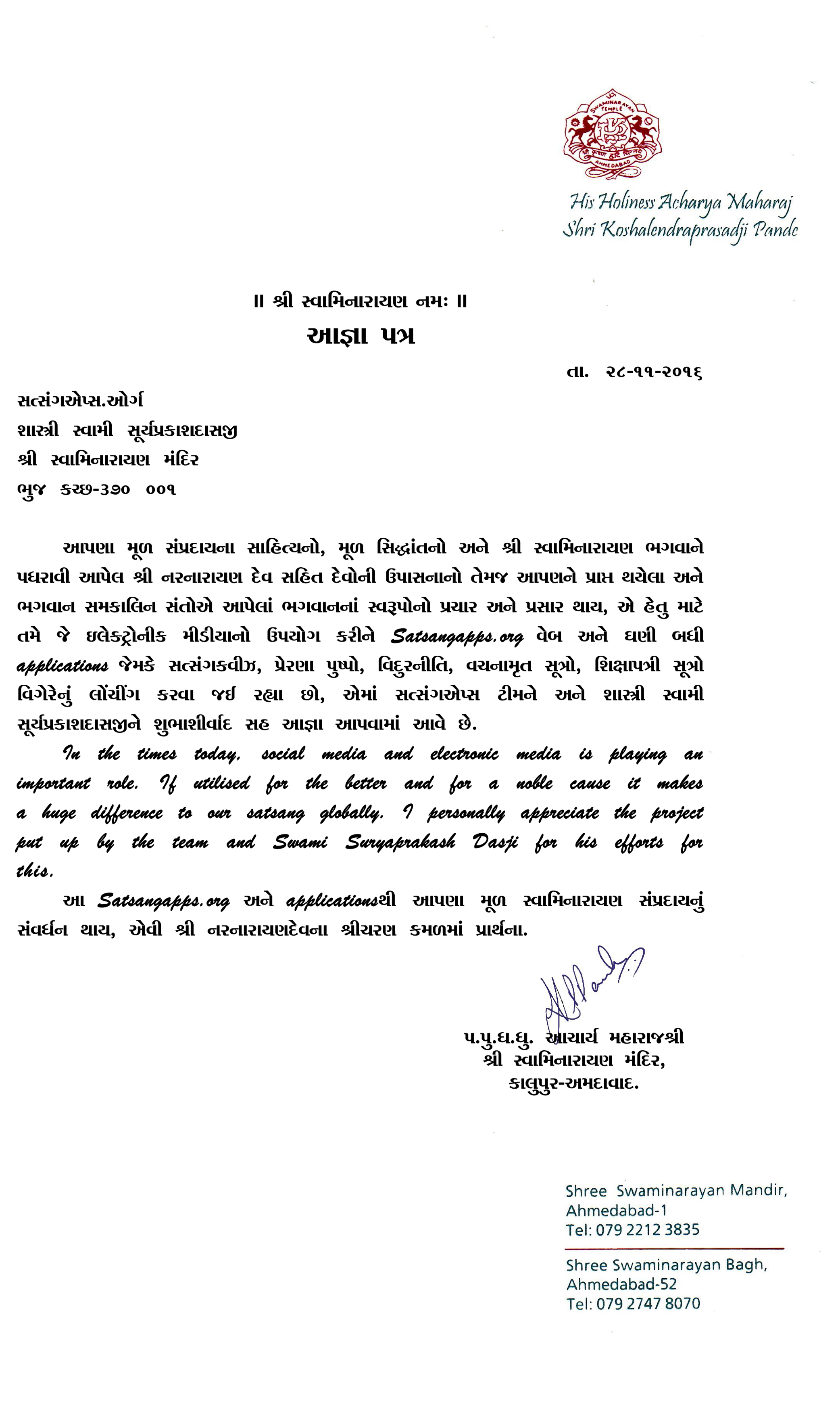Kaushlendra Prasad Arshi Vachan