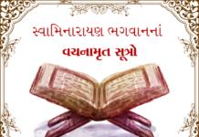 સ્વામિનારાયણ ભગવાનનાં વચનામૃત સૂત્રો