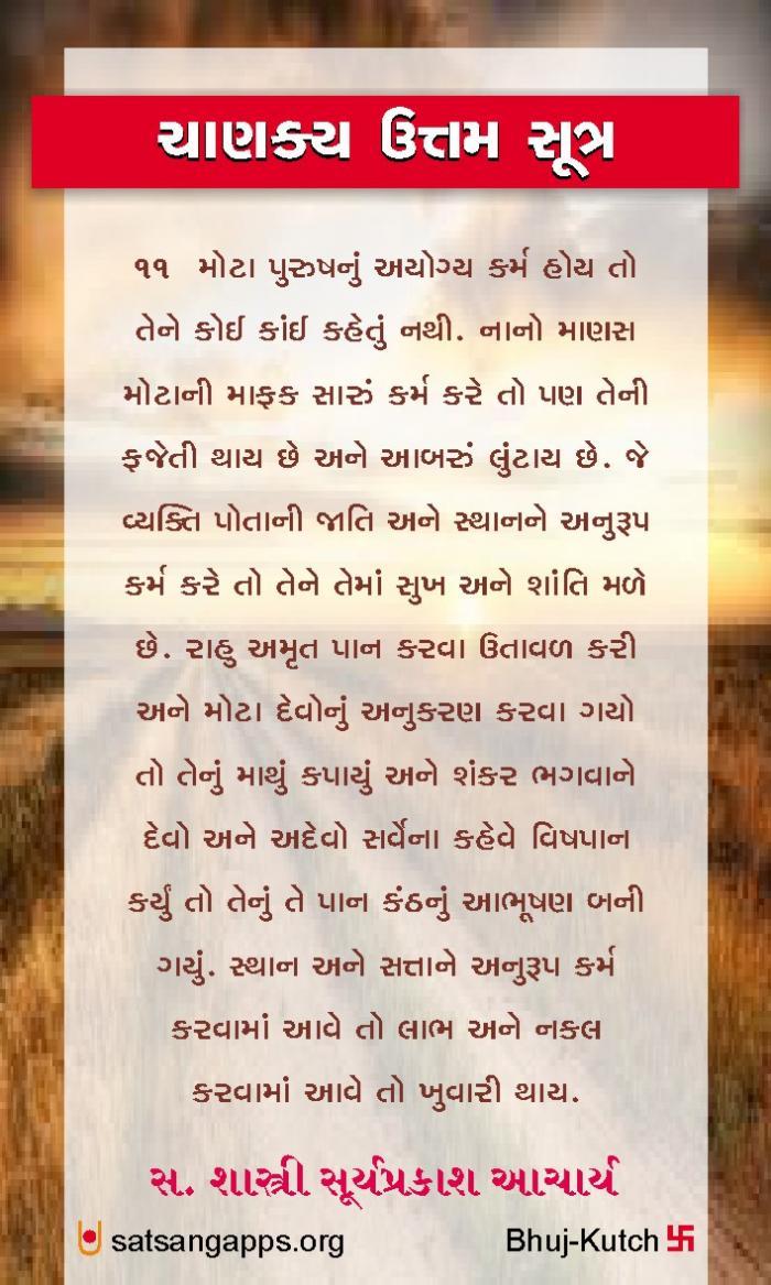 Chankya sutra-11