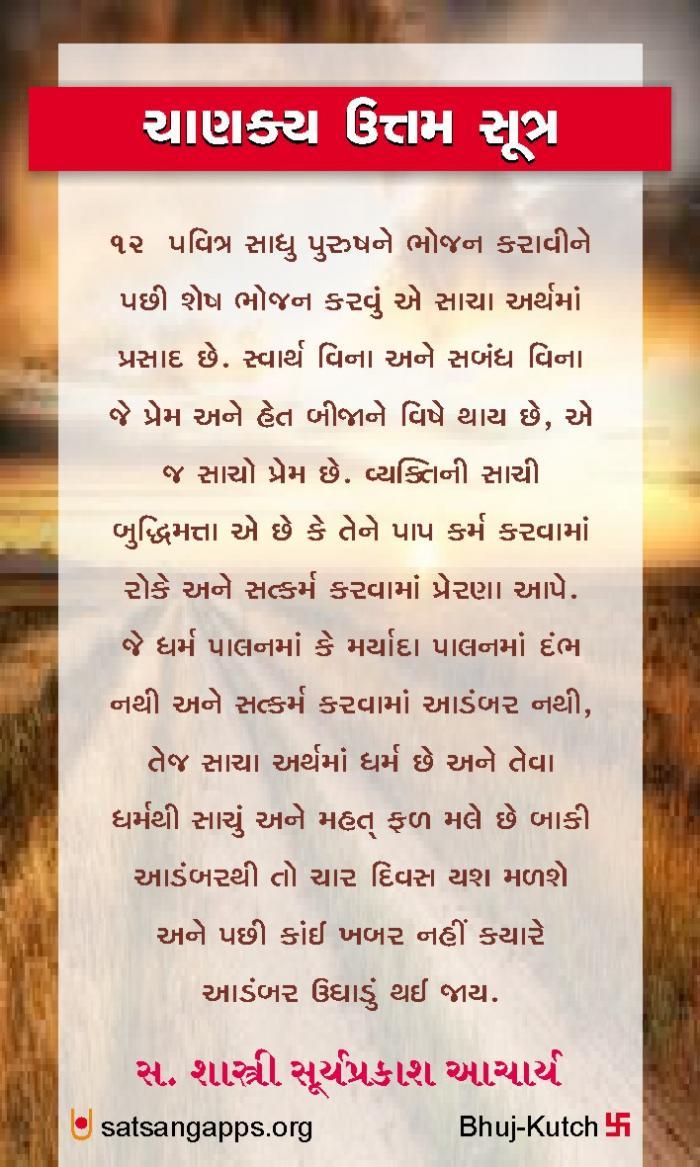 Chankya sutra-12
