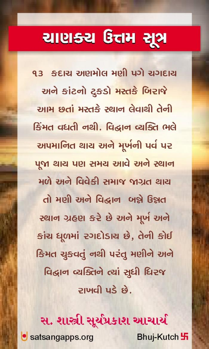Chankya sutra-13