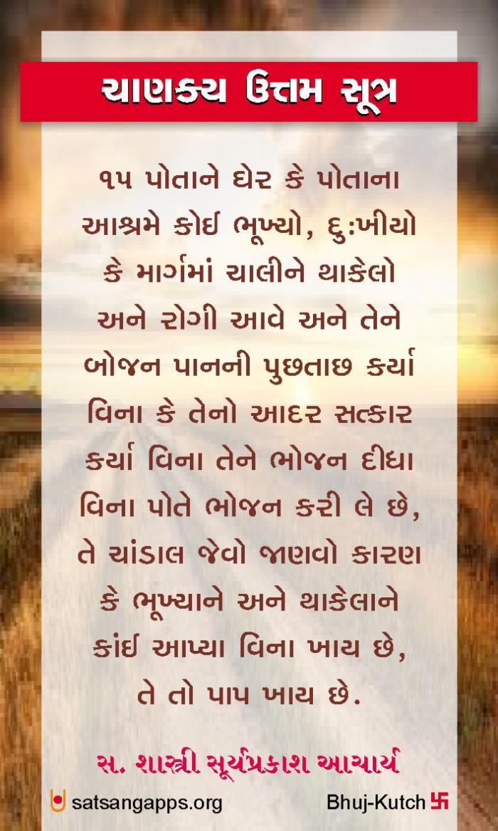 Chankya sutra-15