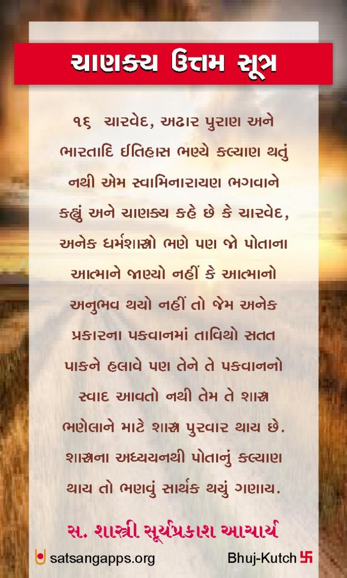 Chankya sutra-16