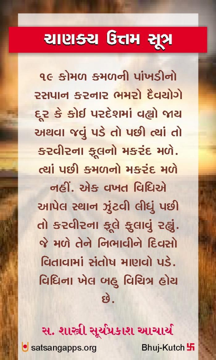 Chankya sutra-19