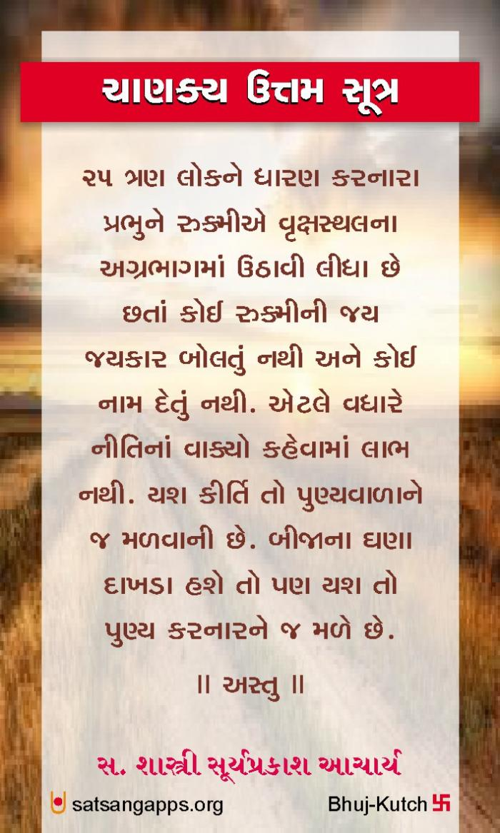 Chankya sutra-25
