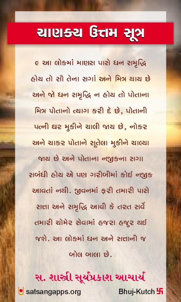 Chankya sutra-9