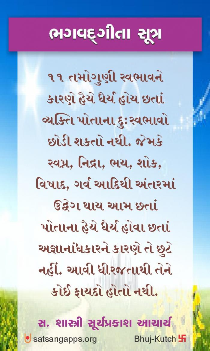 bhagavdgitaa-11