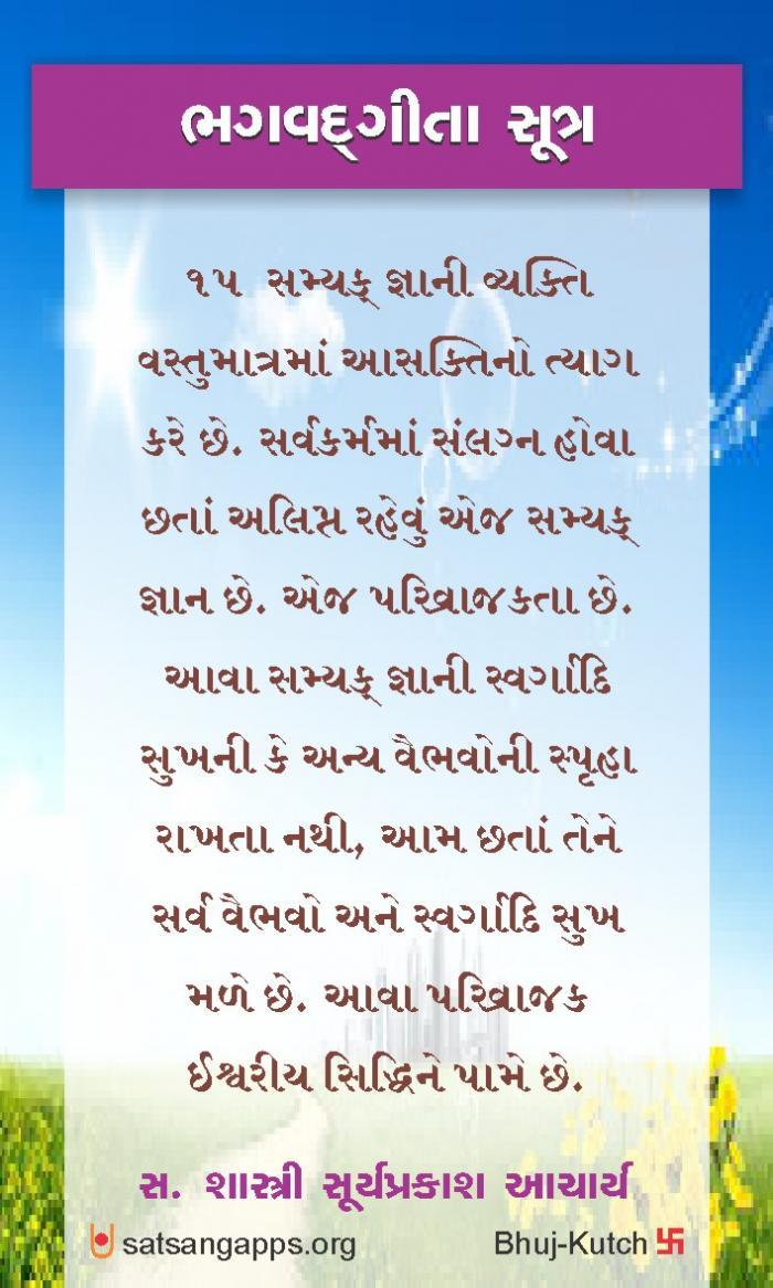 bhagavdgitaa-15