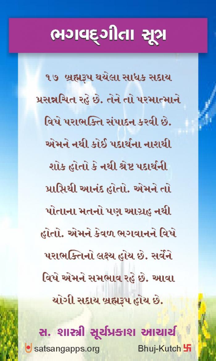 bhagavdgitaa-17