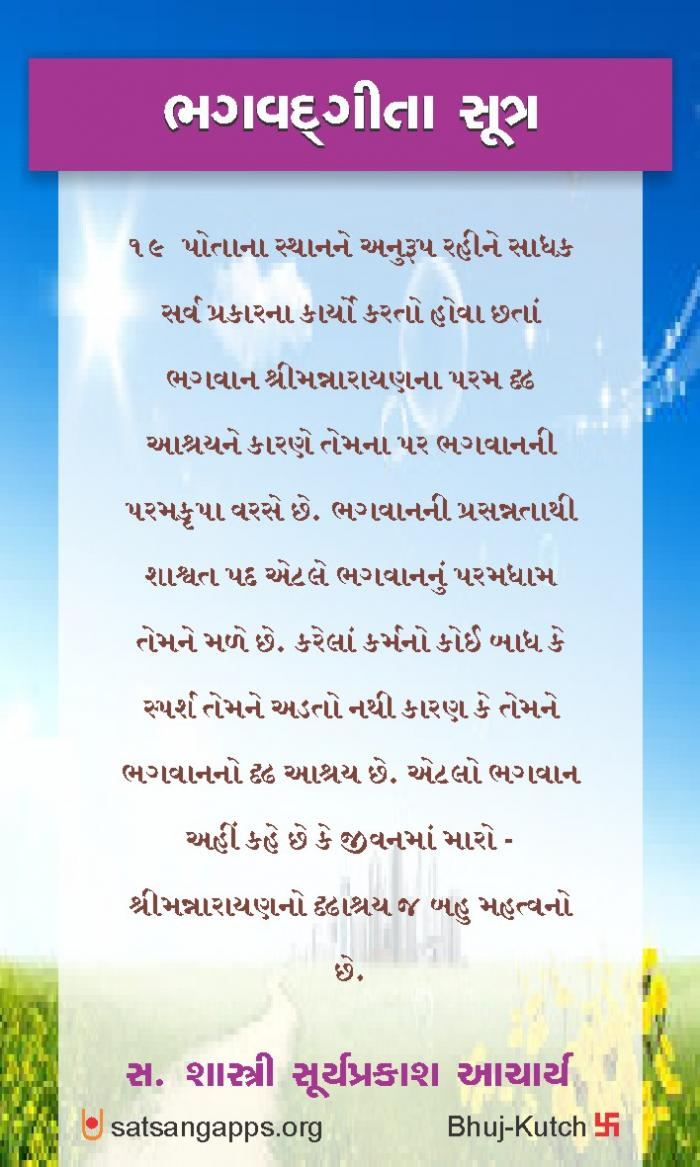 bhagavdgitaa-19