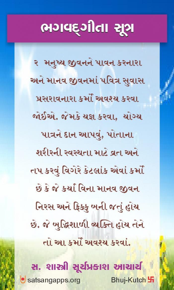 bhagavdgitaa-2
