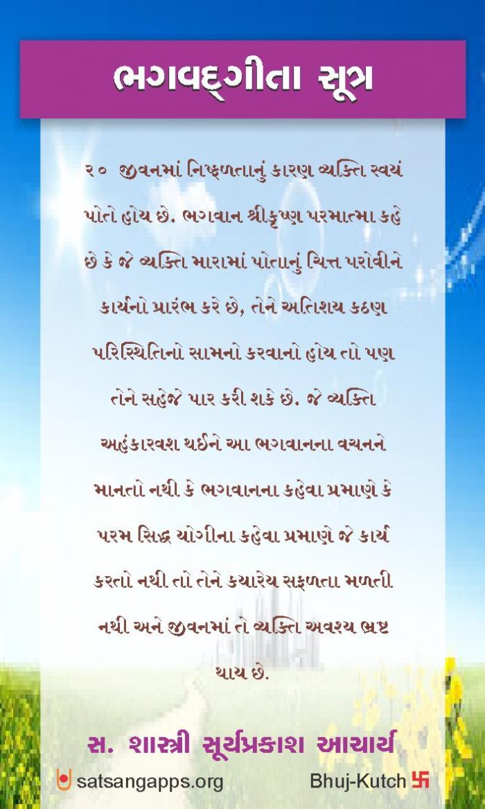 bhagavdgitaa-20