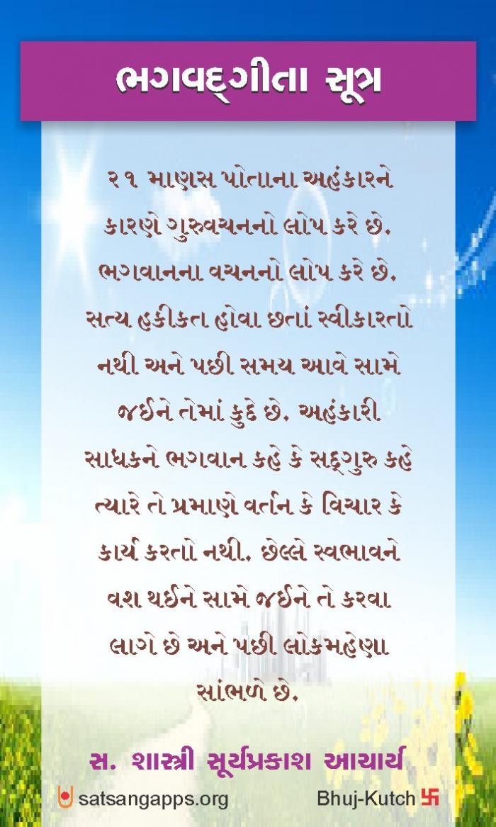 bhagavdgitaa-21
