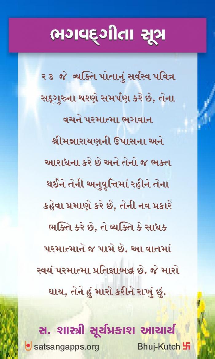bhagavdgitaa-23