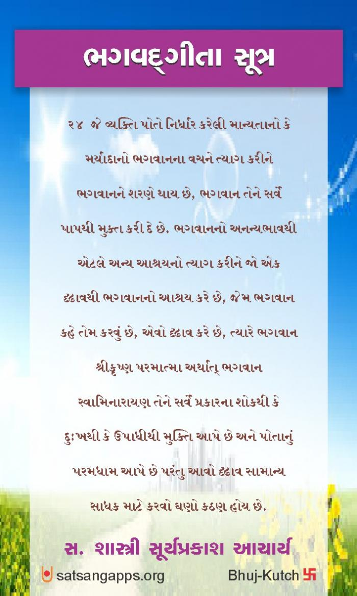 bhagavdgitaa-24