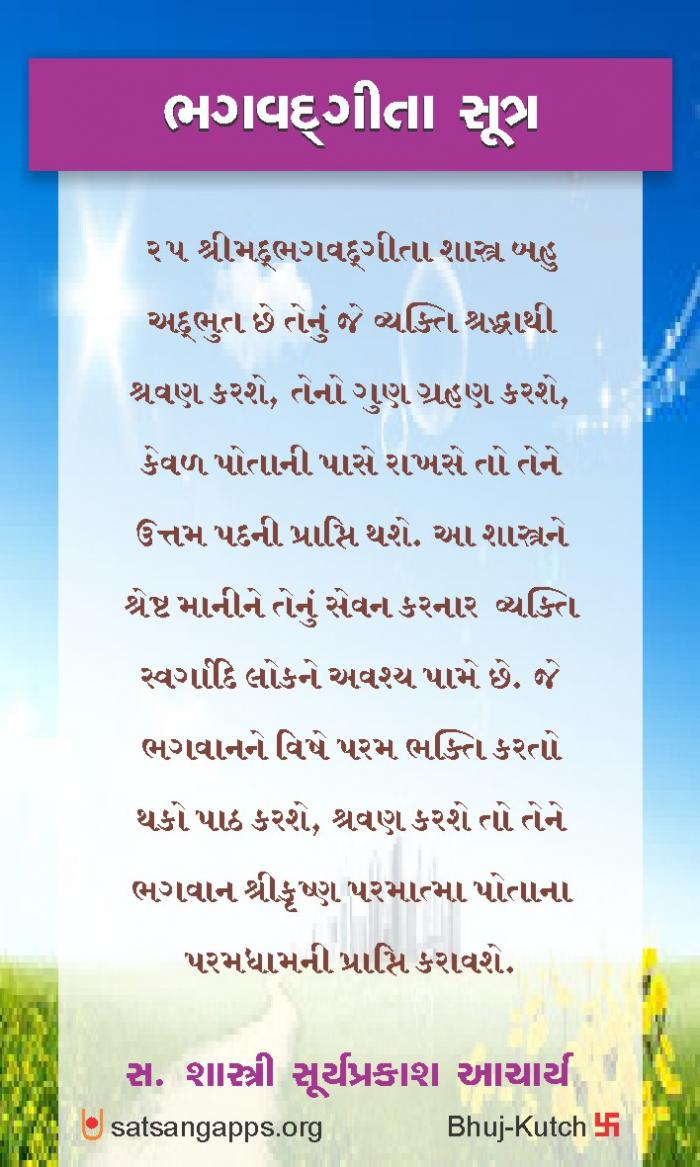 bhagavdgitaa-25