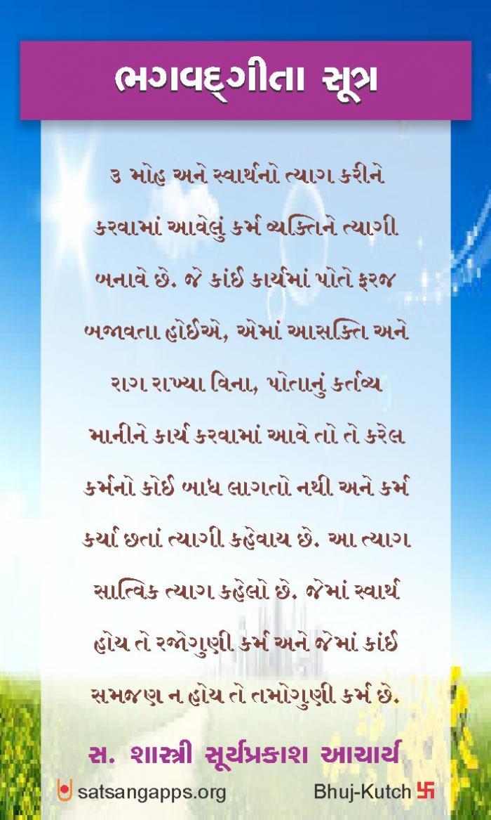 bhagavdgitaa-3