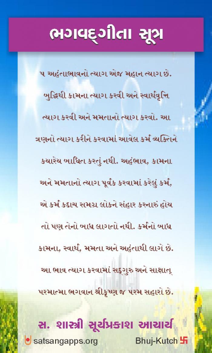 bhagavdgitaa-5