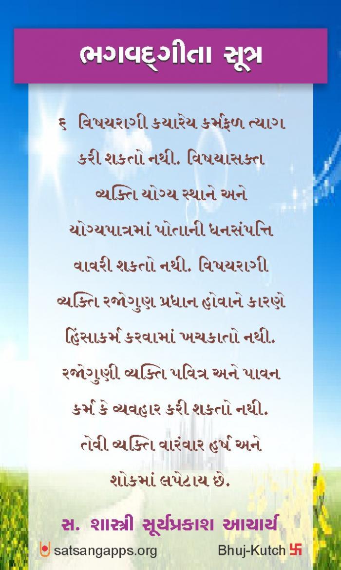 bhagavdgitaa-6