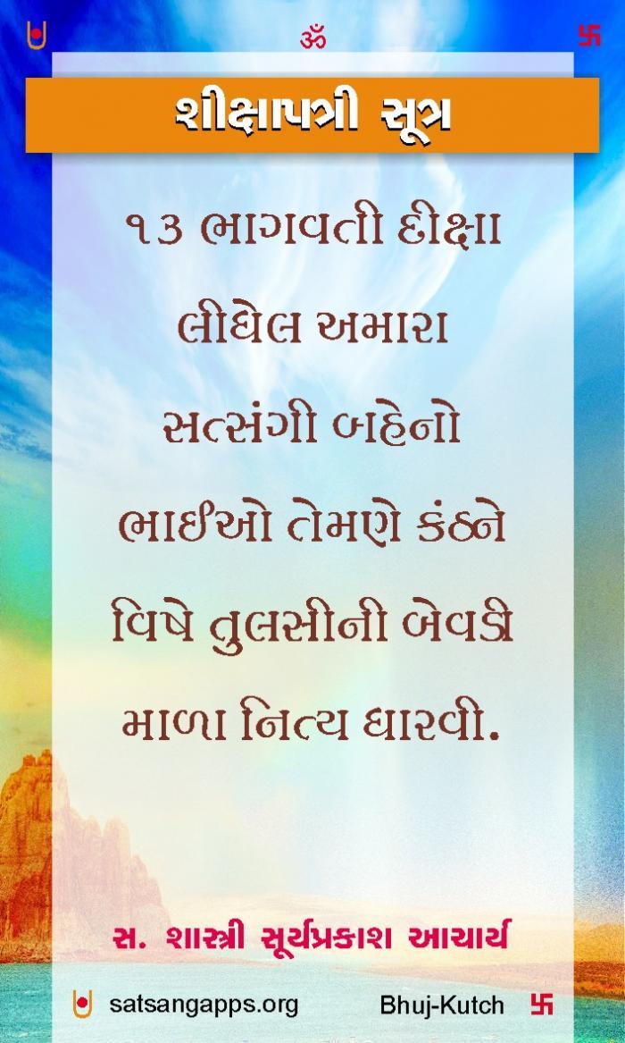 shikshapatari sutra-13
