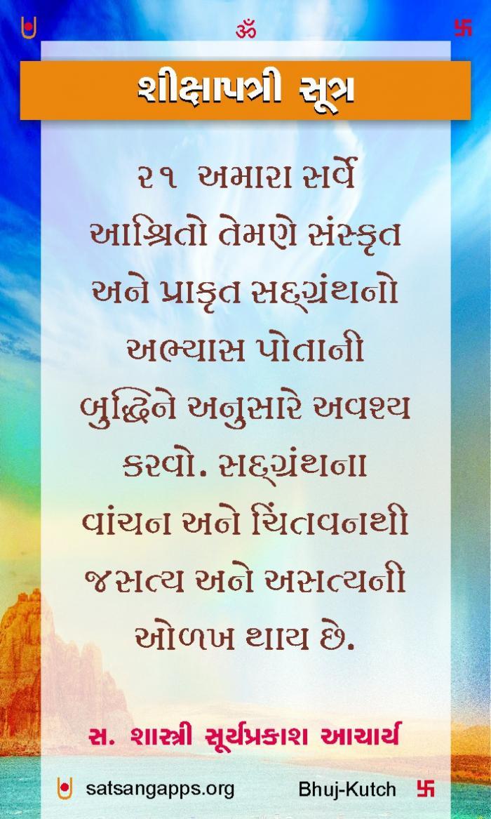 shikshapatari sutra-21