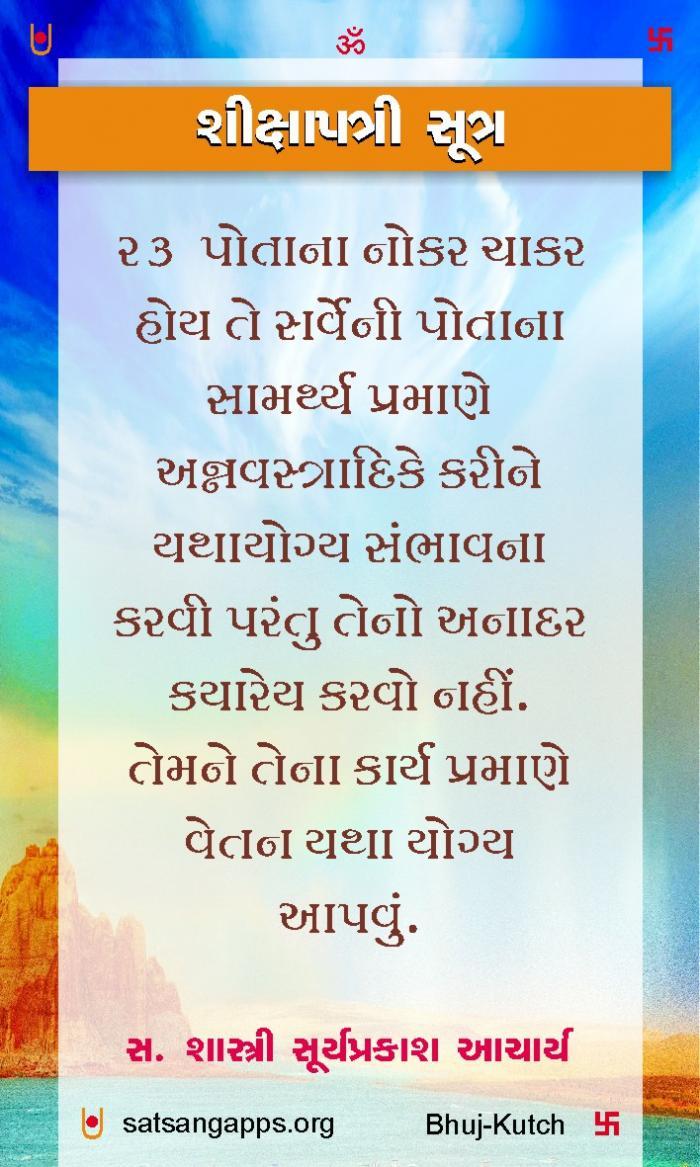 shikshapatari sutra-23