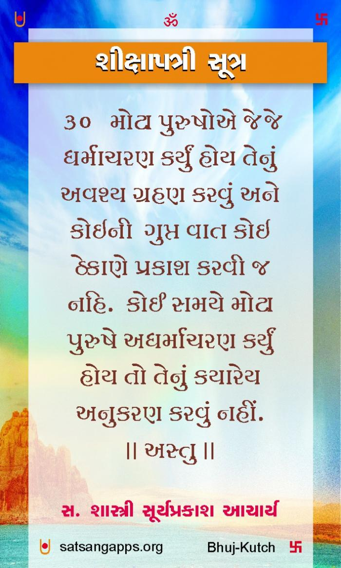 shikshapatari sutra-30