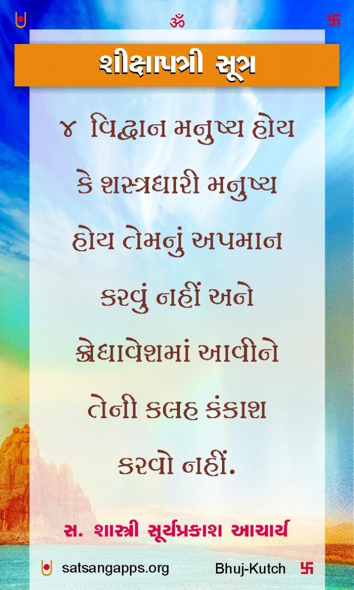 shikshapatari sutra-4