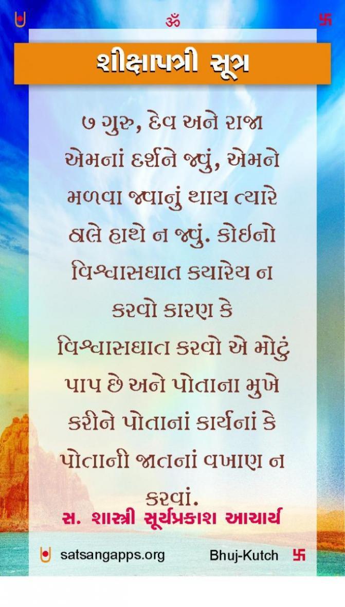 shikshapatari sutra-7