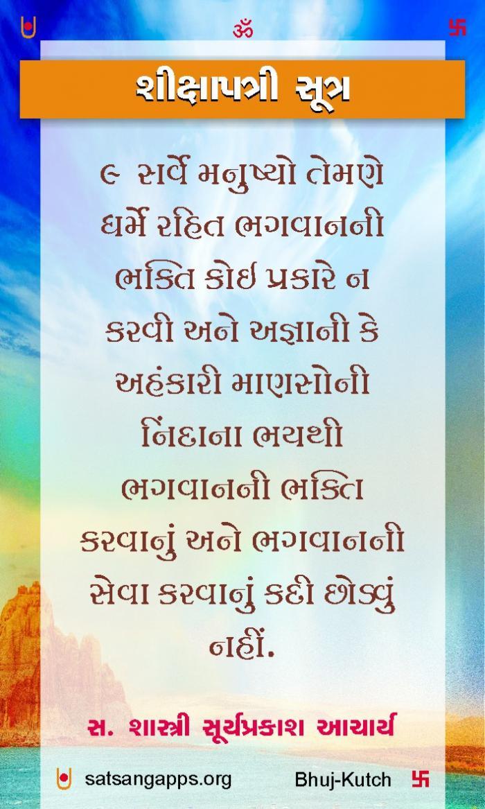 shikshapatari sutra-9